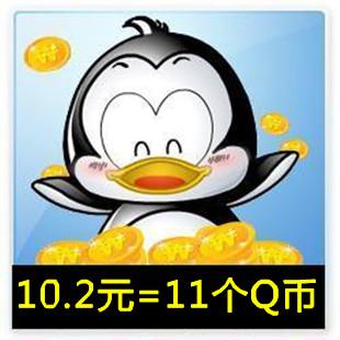 Официальный Авто пополнение 11Q монета 11qq монет/11/нас Tencent QQ деньги платить 10 юаней = 11 q монет