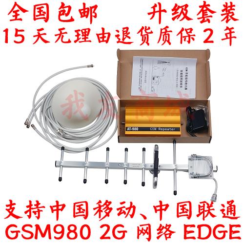 Усилитель для цифровой техники Gsm980 полный пакет по электронной почте на