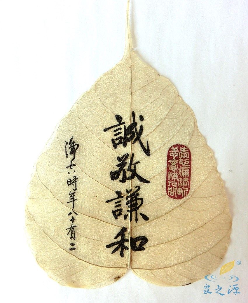 Sincere Chinese Bodhi leaf painting and calligraphy Buddhist souvenir auspicious business gifts friends gifts
