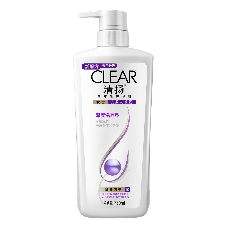 正品 全新clear清扬 女士去屑洗发露深度滋养型洗发水750ml/瓶