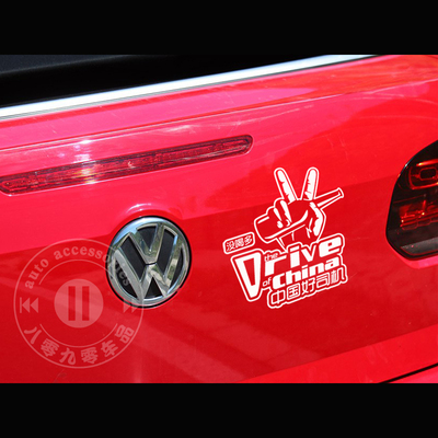 Personality customization car stickers chinas good driver rear bumper cover scratches funny ideas car decals