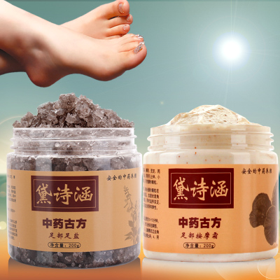Dai Shi Han foot massage + foot salt and 200 g anti-chapped exfoliating foot calluses whitening moisturizing whitening