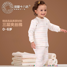Les Enphants 18 Square Children's Clothing Baby Child Winter Padded Underwear Thermal Pajamas For Boys and Girls Fall / winter Suit
