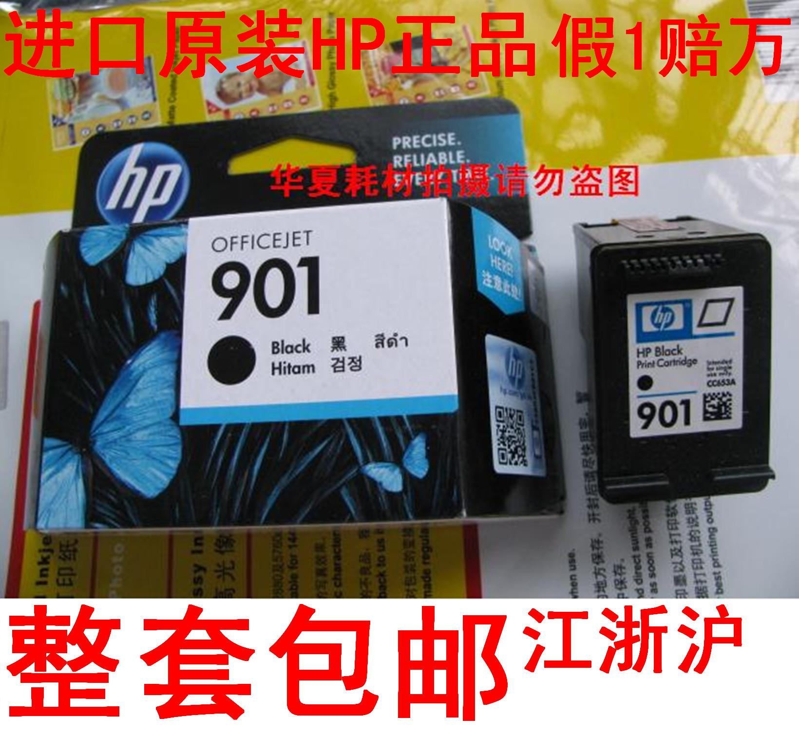 Струйные картриджи Hewlett/Packard  901 901 HP901 J4580 J4660 HP4500