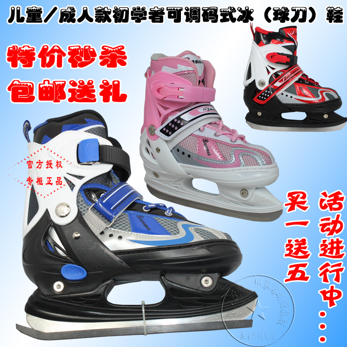 BanWei authentic high-end skate shoes size adjustable ball-nosed Skate skating sent the knife bag mail sent HO