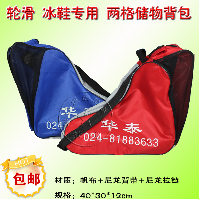 Special package for roller skating skate shoe bag double zipper bag multi-purpose bag mail special offer