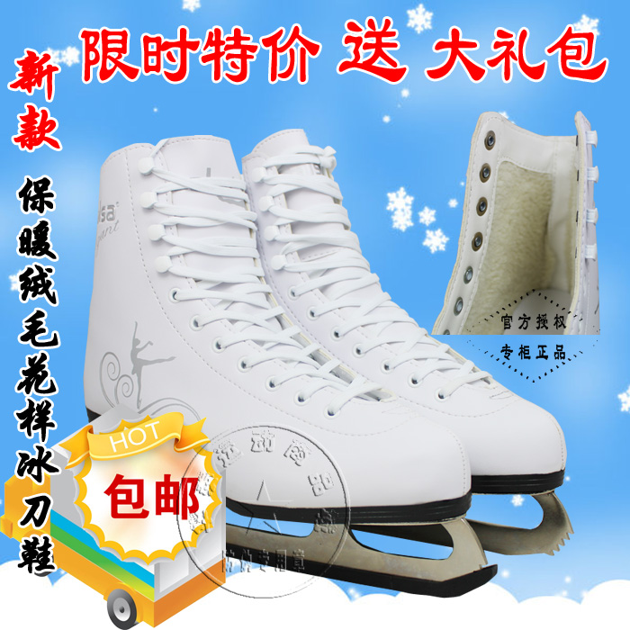 Winter freestyle figure skate shoe knife soft cotton and wool warm in cold steel knife special offer send-HO