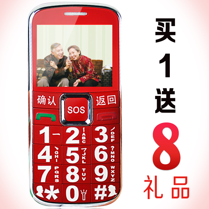 Daxian/larger W111 authentic licensed big screen older fonts in a loud voice for the elderly mobile phones for the elderly