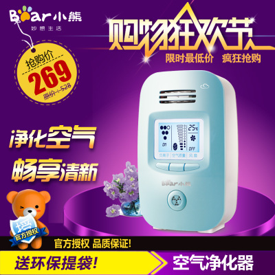 New Bear / Bear JHQ-105WA negative ion air purifier oxygen bar microcomputer special offer free shipping