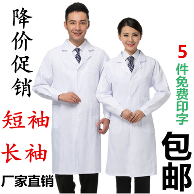 白大褂长袖加厚医生服短袖男女医师服护士学生实验药房美容工作服