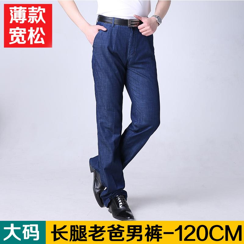 长腿爸爸 中老年夏季薄款大码加长版男休闲裤高腰宽松商务120cm