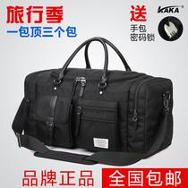 卡卡超大容量手提旅行包男女行李包运动健身包单肩长途旅行袋旅游