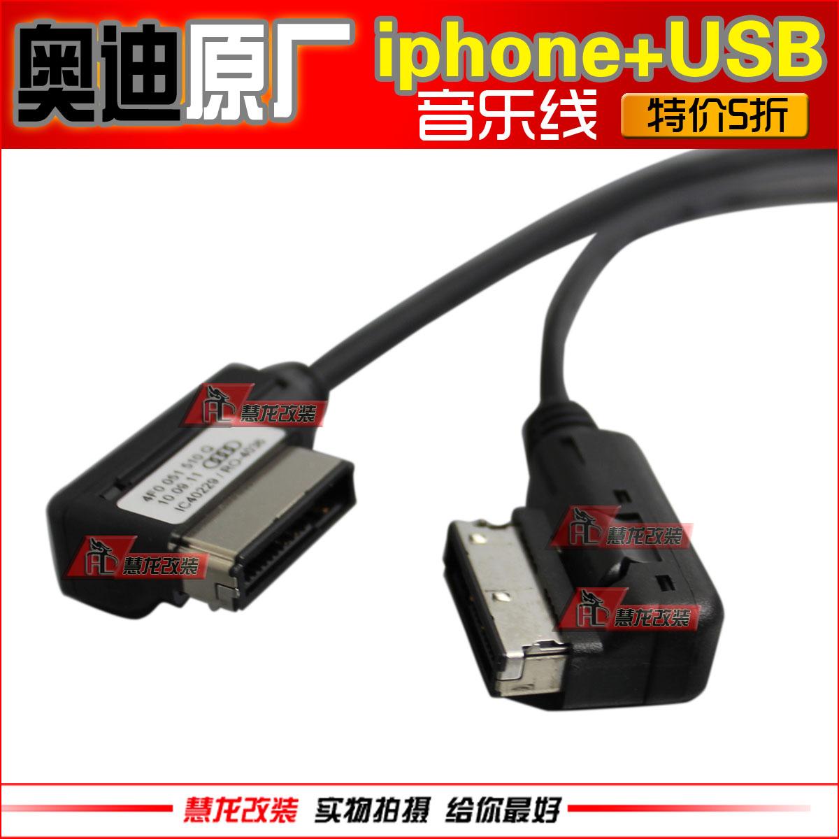 Автомобильная электрика   Q5Q7A4LA5S5A6LA7A8L USB+iphone Ipod
