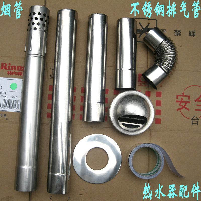 燃气热水器排烟管 直径6cm 热水器排气管 燃气热水器配件 秒杀图片