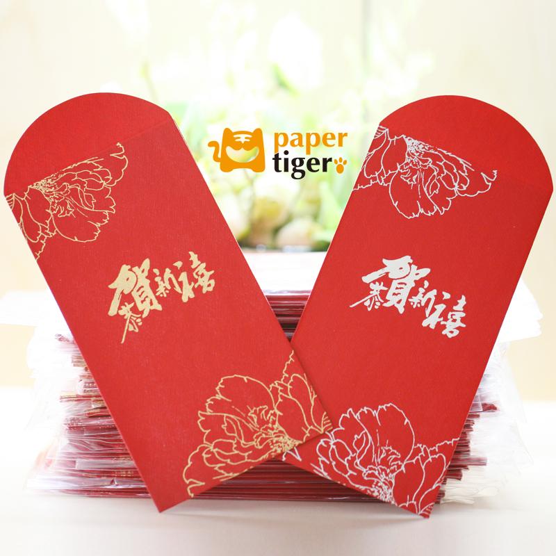 纸老虎 结婚 婚庆 个性红包 利是封 恭贺新禧 可定制 12枚