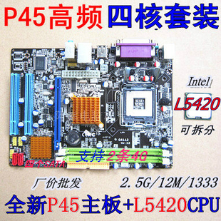 G41 upgraded new P45 boards send server 771 Xeon L5420 quad-core 2.5G 1333