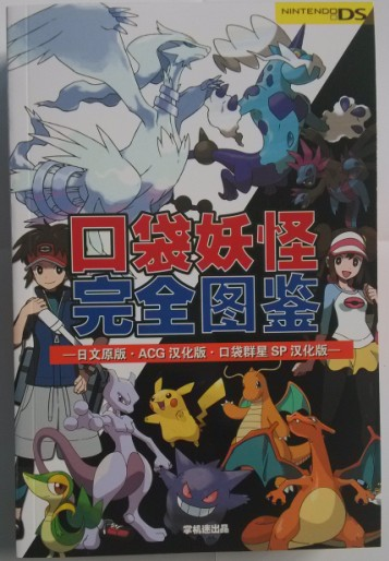 Handheld fan-produced by: Pokemon complete illustrated ACG Chinese version &amp;middot; Japanese Edition with CD-ROM