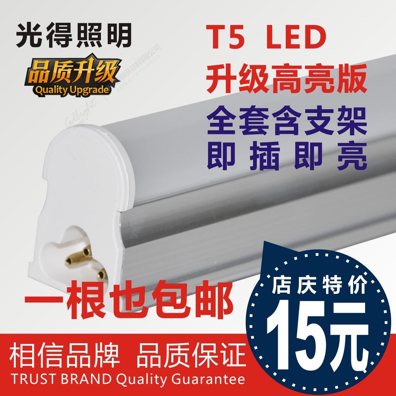 Светодиодная лампа Led  T5 1.2 0.9 0.6 0.3