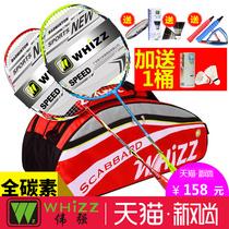 买1送1送大包 羽毛球拍 全碳素 双拍2支 超轻碳纤维羽拍正品 攻防