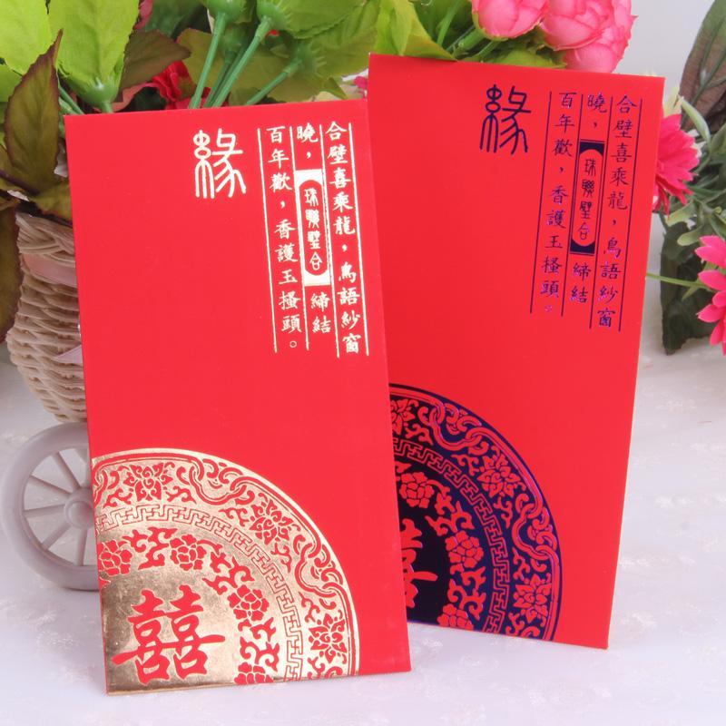 多彩喜事 新款婚庆用品创意结婚红包袋利是封 硬卡缘字百元大红包