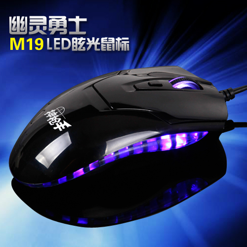 Postal Sharpshooter M19 wired gaming mouse USB mouse quiet light blue glow mouse professional Internet cafes
