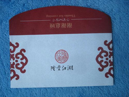 纸袋定做信封 广告红包定制 卡包装定制 专版红包个性印刷定做
