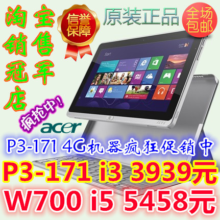 Планшет Acer  ICONIA_W700-53334G12as I5 128G