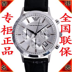 Часы Armani AR2432 AR2436