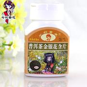 云南省口香润喉糖鲜金银花普洱含片25G盒装包装茶中秋节天天特价