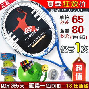 [Net recommended] professional tennis racket special men and women a genuine universal single training beginners package mail