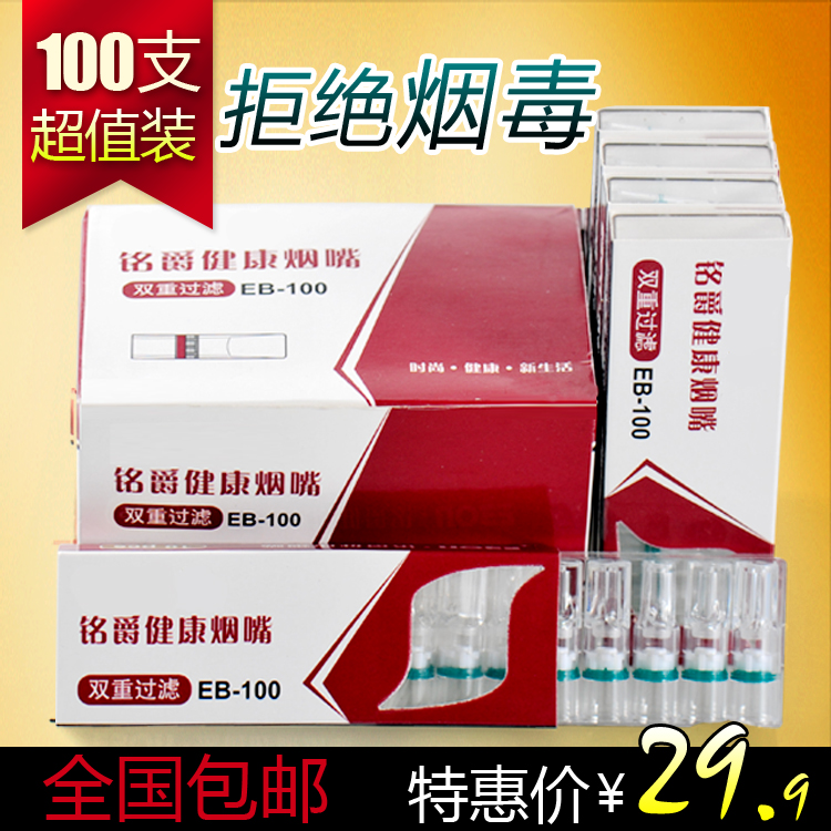 Ming-Jue cigarette holder-disposable filter cigarette holder to abandon health filter bag a genuine mail 100 sticks