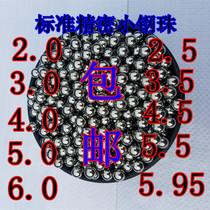 标准精密6mm钢珠钢球包邮3/3.5/4/4.5/5/5.5/5.95/6/2.0/2.5/免邮