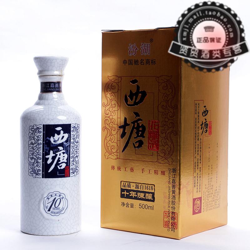 汾湖西塘花雕酒十年陈酿黄酒 保健养生黄酒品质源自1618 500ml