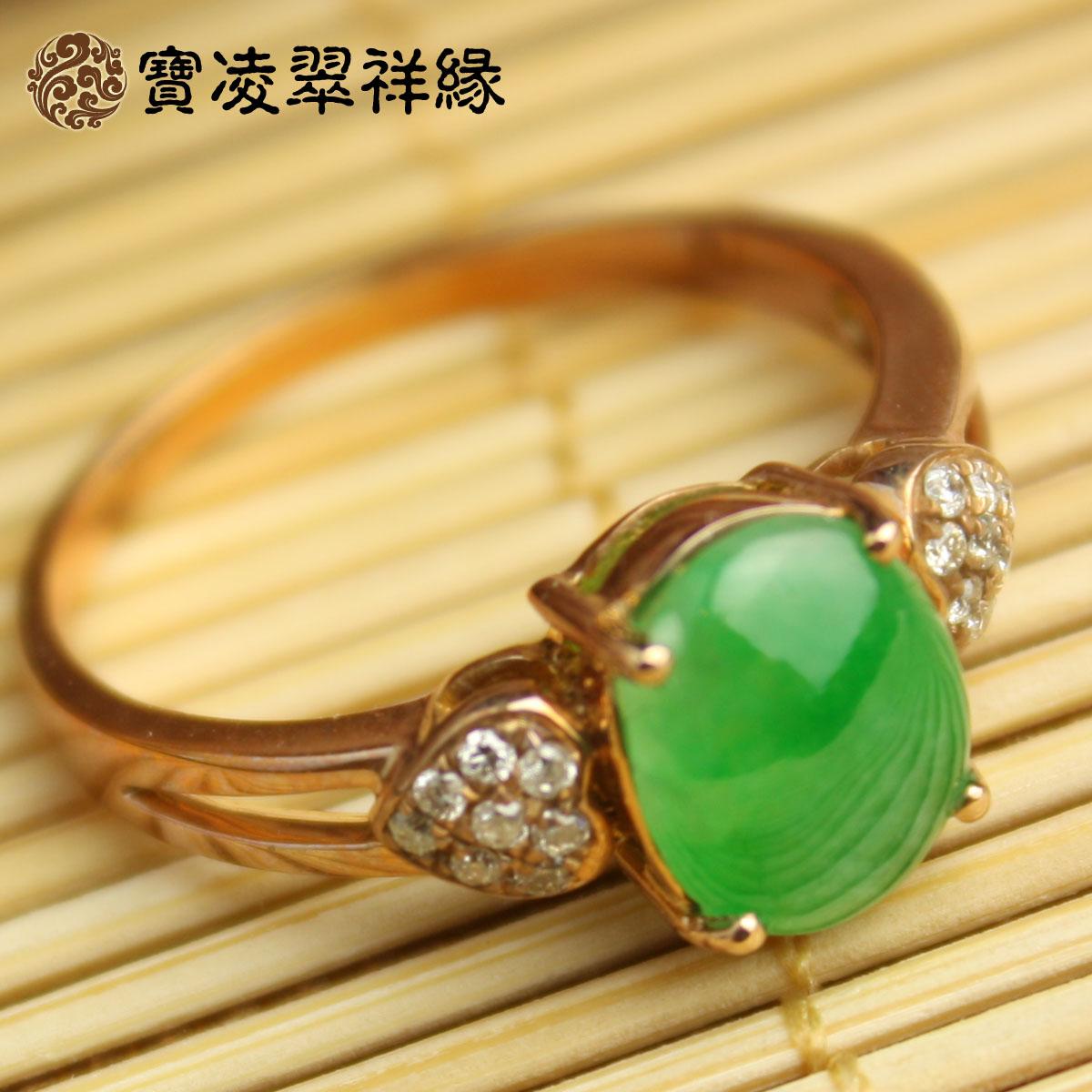 宝凌珠宝 18K黄金镶嵌 A货翡翠冰种阳绿镶钻石戒指 心心相印款