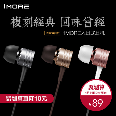 1more1m301怎么样,1more圈铁耳机评测