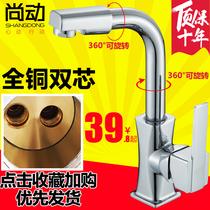 尚动水龙头冷热面盆龙头全铜台盆浴室洗脸盆旋转加高单孔水龙头