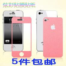 iphone5炫彩贴 4s全身贴膜 苹果5闪钻保护膜 4代手机膜贴纸膜配件