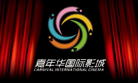 电影院logo_广东电影院【龙岗中心区】嘉年华影城电影票1张,2d/3d