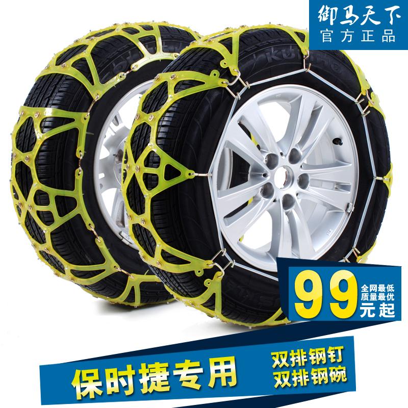 御马天下保时捷新卡宴cayman boxster panamera911汽车轮胎防滑链