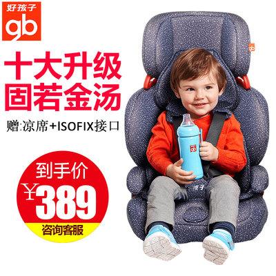 好孩子安全座椅好吗,