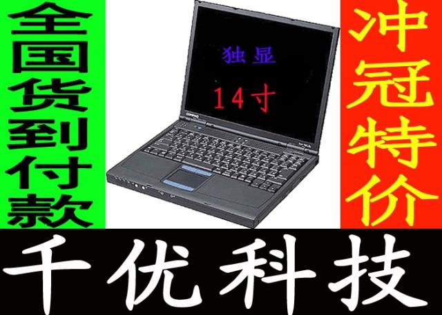 二手笔记本电脑 HP 康柏 奔腾4 2.0G 独立显卡 二手手提电脑 本本
