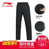 李宁运动裤男长裤 正品包邮 春季新款长裤男子跑步健身梭织运动裤