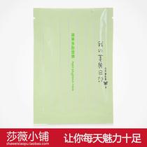 台湾原产正品 我的美丽日记 苹果多酚面膜贴 控油收缩毛孔 单片