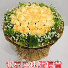 Beijing happiness Florist, 33