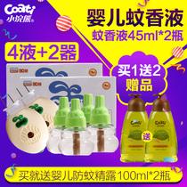 小浣熊新生儿驱蚊液婴儿蚊香液儿童夏季驱蚊电热加热器套装无味