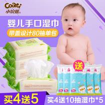 小浣熊 婴儿湿纸巾护肤带盖宝宝湿巾纸手口屁屁通用柔肤湿巾80抽