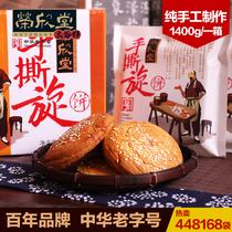 荣欣堂手撕旋饼1400g整箱太谷饼特产纯手工糕点零食点心