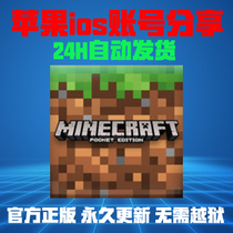 我的世界 Minecraft Pocket Edition 苹果ios正版app下载非兑换码
