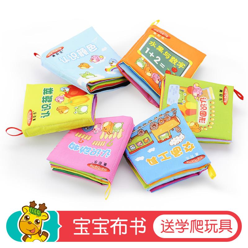 早教益智宝宝布书 婴儿0-1岁3-6-12个月儿童玩具 水洗撕不烂