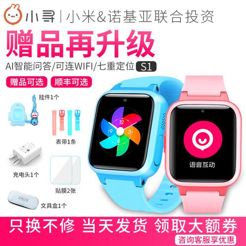 小寻儿童电话手表S1拍照防水GPS定位智能多功能手机男女孩手表
